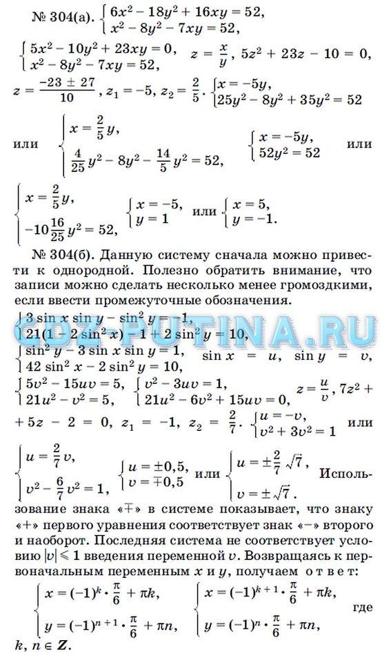 Гдз по математике 7 класс муравина учебник