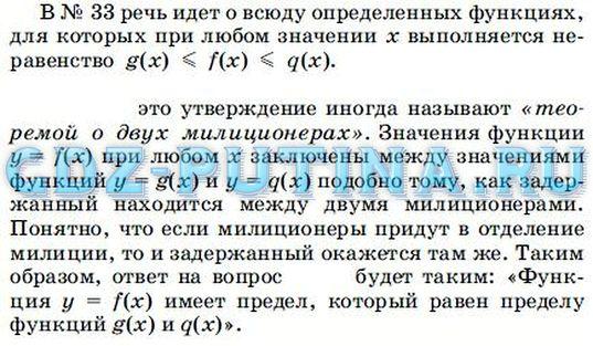 Гдз Молдавском Язык 5 Класс