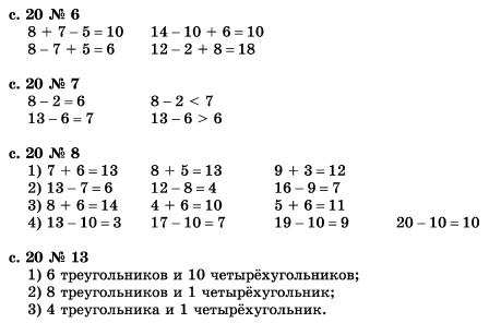 Гдз по Математике 4 Класс Моро Номер 57
