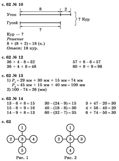 Гдз по Математике 4 Класс Моро 2 Часть Номер 6