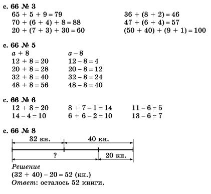 Гдз по Математика 4 Класс Моро Номер 67
