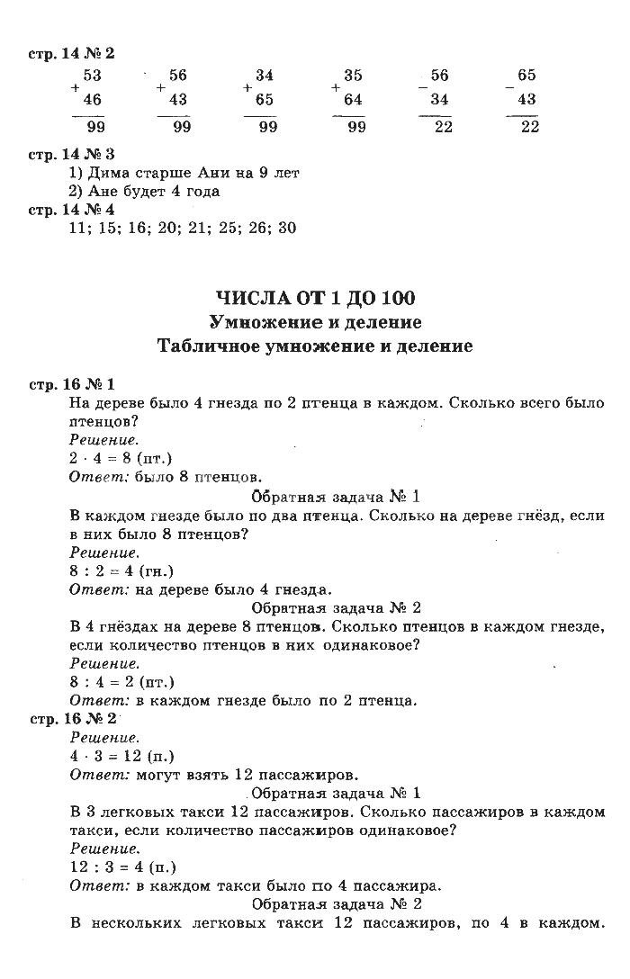 Математика Рабочая Тетрадь 2 Класс Моро Волкова 1 Часть Решебник Ответы ГДЗ