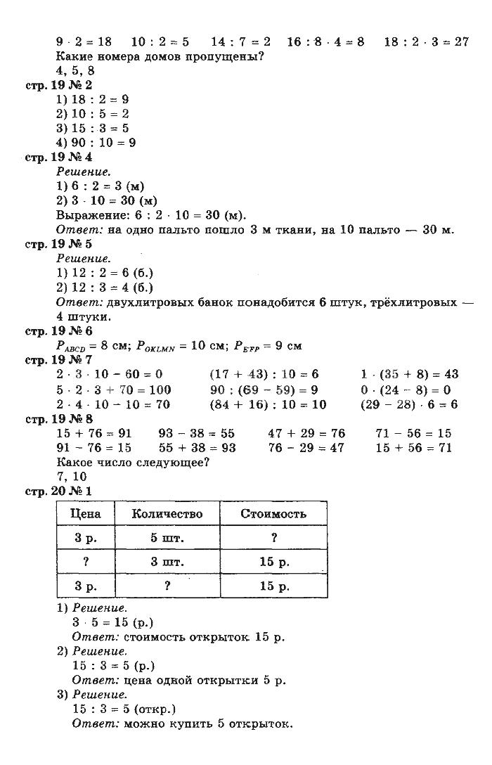 Гдз по математике 3 класс моро бантова бельтюкова волкова степанова