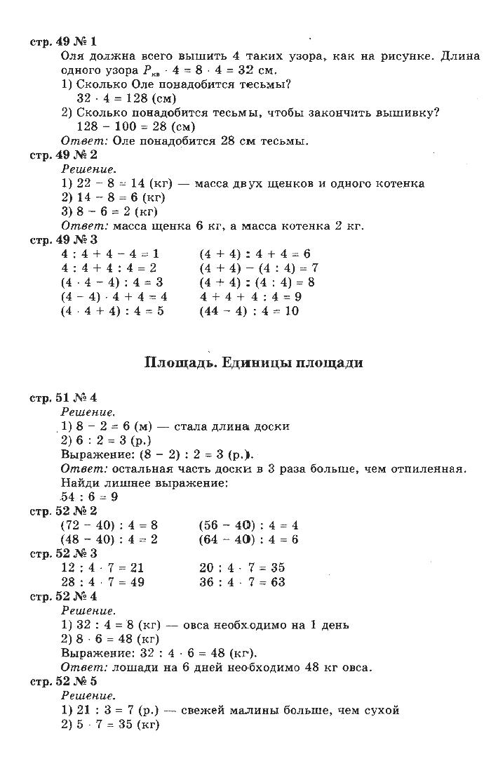 школа россии 1 класс математика стр 32 5