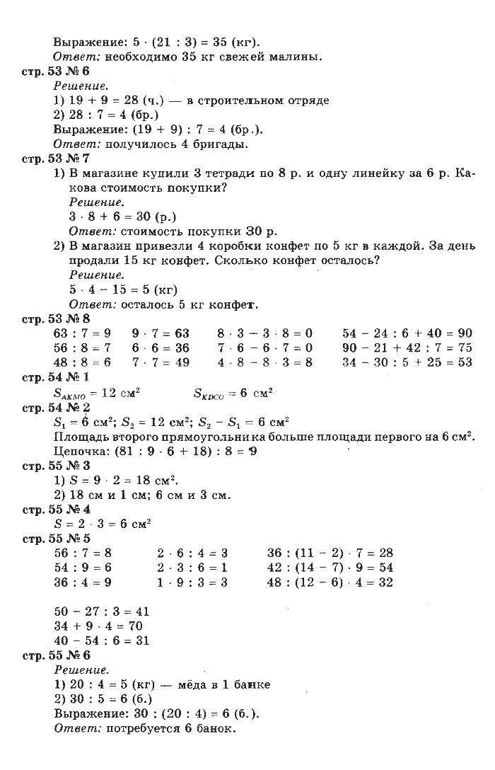 Решебник по математике 3 моро