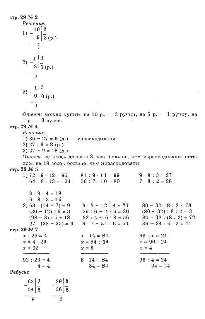 3 Кл Гдз Математика 2 Часть Моро