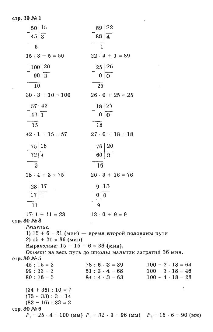 Гдз По Математике 3 Класс 2 Часть Учебник Ответы Страница
