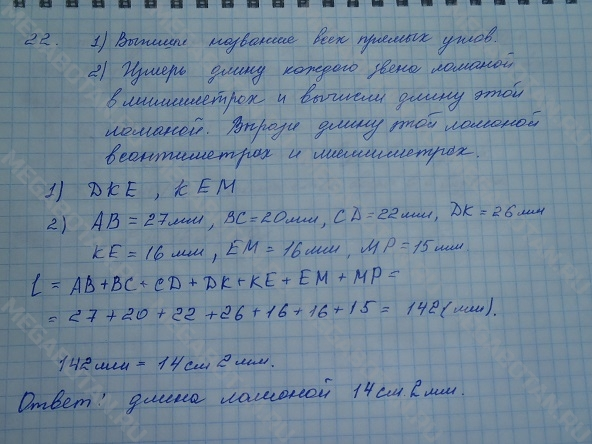 Математика 4 класс 1 часть моро ответы учебник
