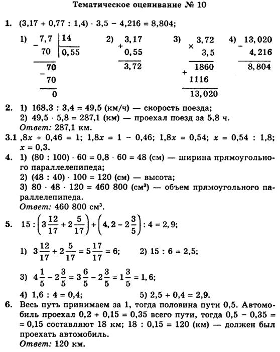Решебник по математике для тематического оценивания 5 класс