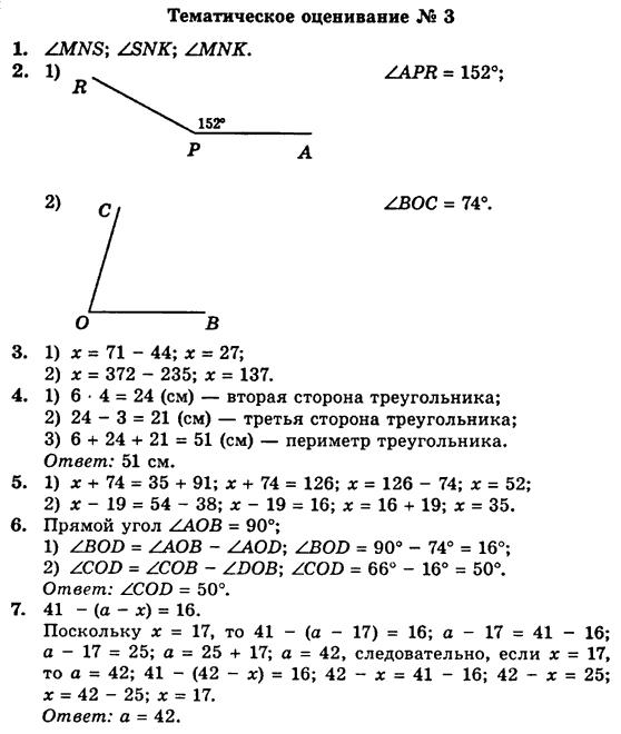 гдз математика тематические задания