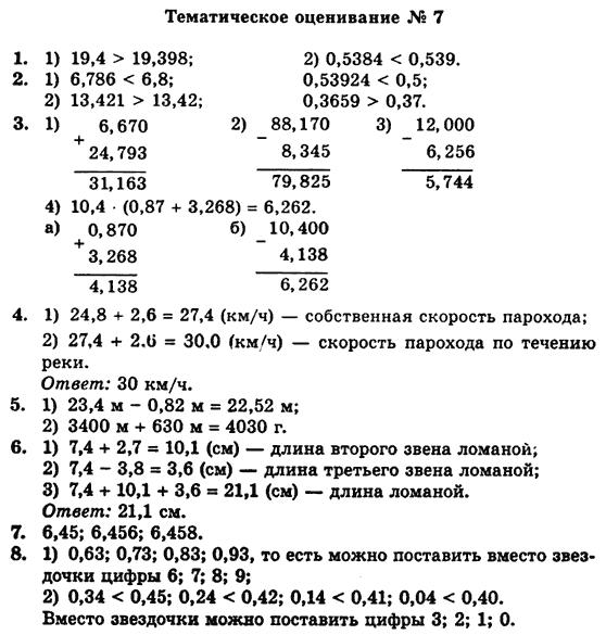 Гдз математика 5 класс сборник задач и заданий для тематического оценивания
