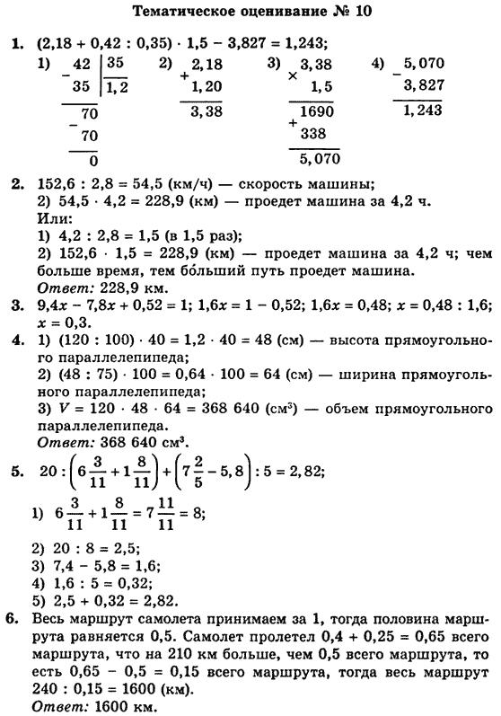 Ответы по математике 5 класса мерзляк сборник задач и заданий