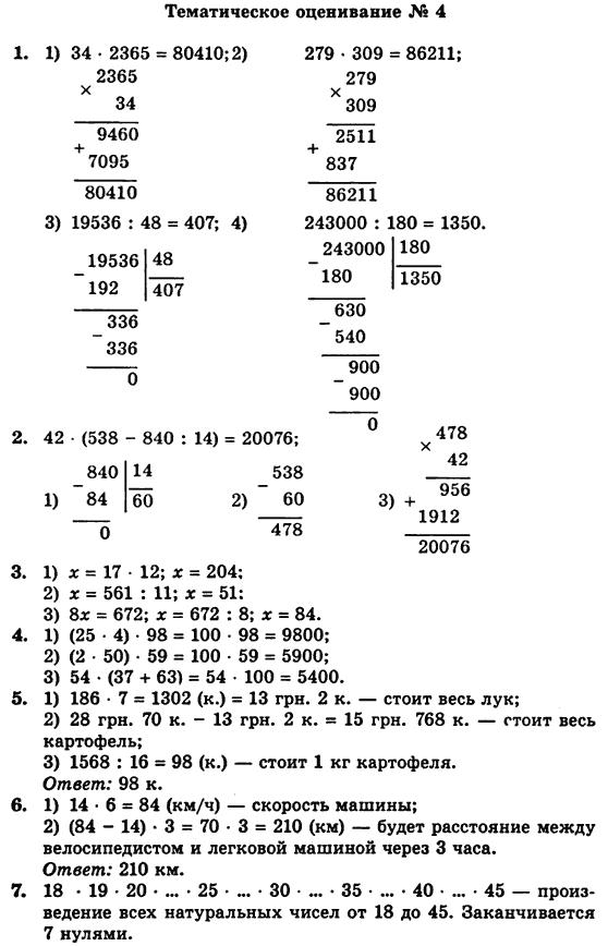 Гдз по Сборнику Задач по Математике 7 Класс Мерзляк