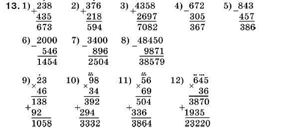 Решебник 5 Класс Математика