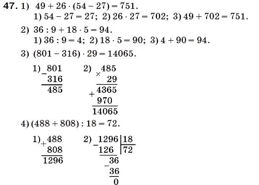 Ответ на Номер №218 из ГДЗ по Математике 6 класс: Виленкин Н.Я.