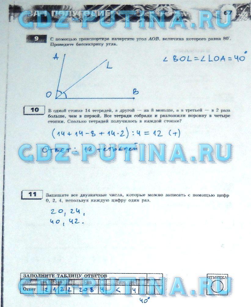 математика 5 класс экзаменатор гдз