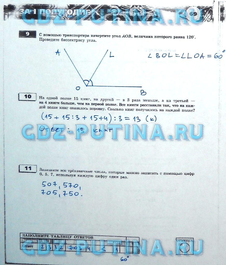 Гдз математика 5 класс экзаменатор