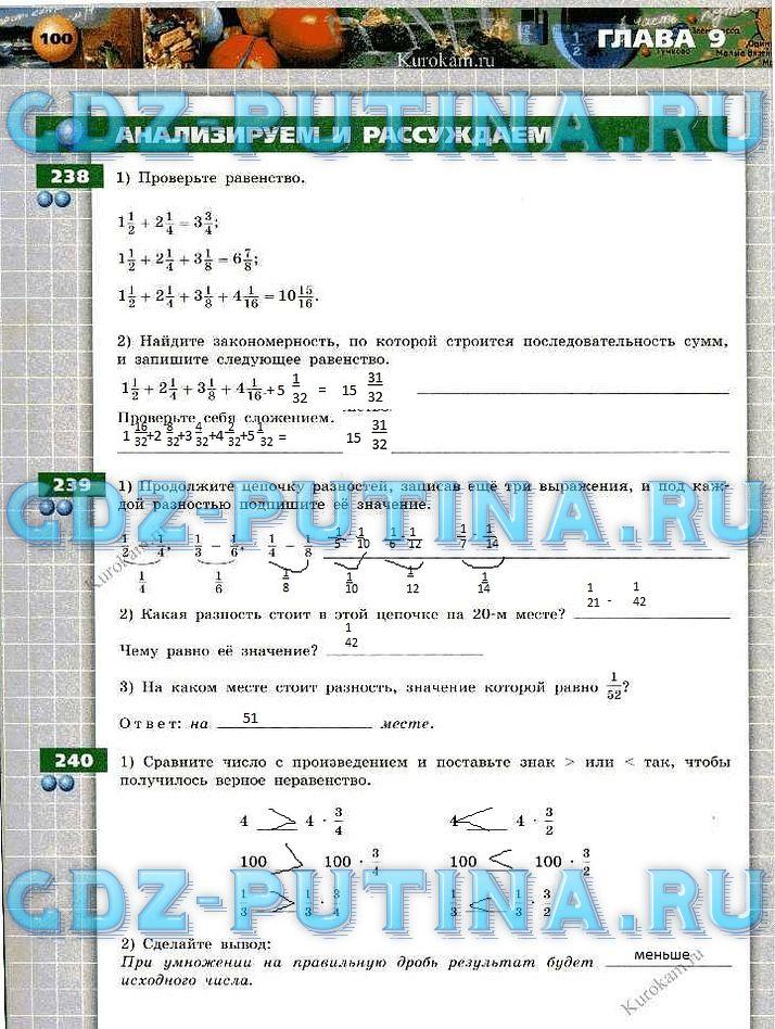 Гдз по математике 5 класс бунимович тренажёр