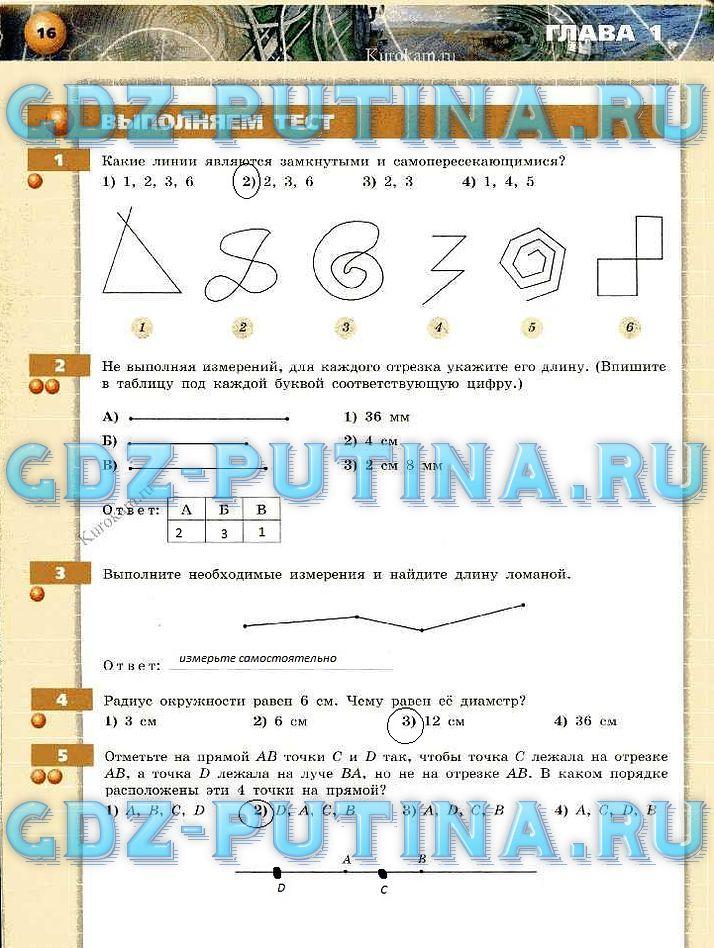 Домашнее задание по математике 5 класс бунимович задачник