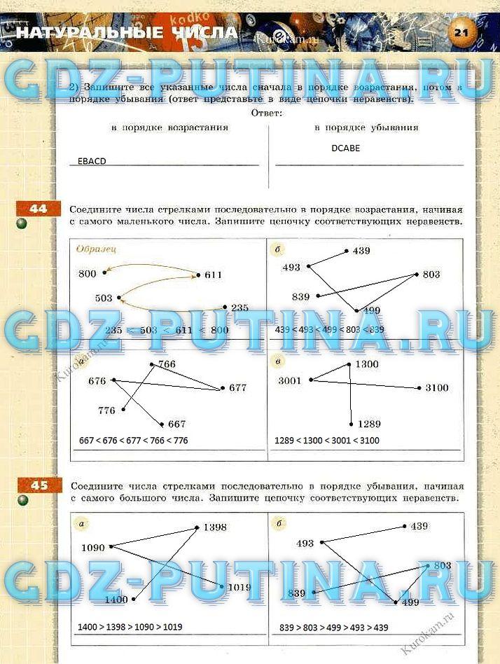 бунимович класс по гдз 5 тренажёр математике