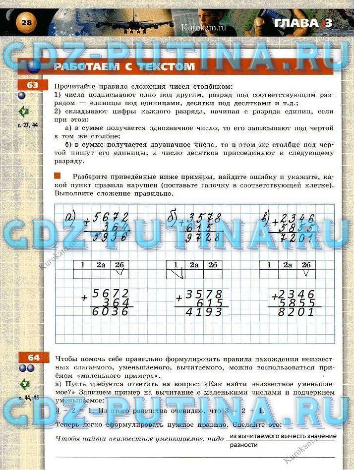 Математика 5 класс бунимович задачник ответы решебник