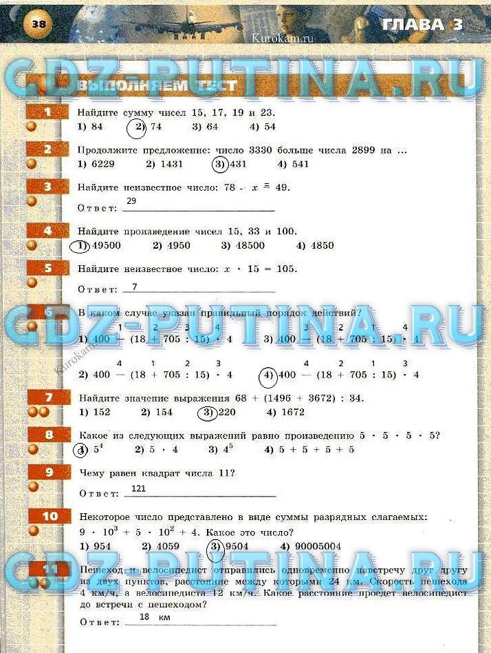 ГДЗ по математике 5 класс учебник Виленкин ответы