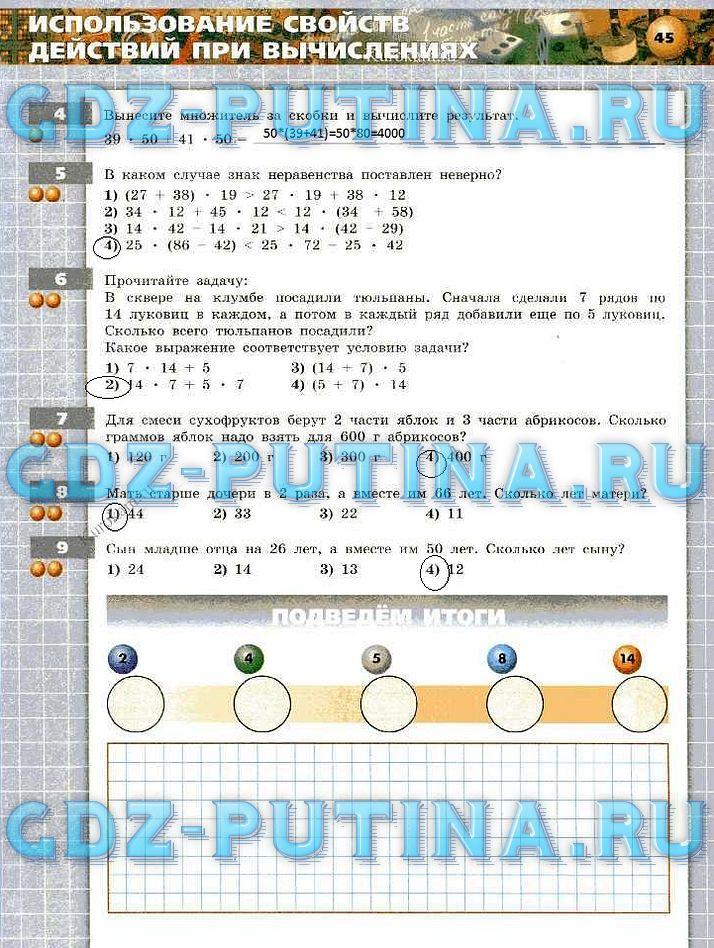 Гдз По Математике 5 Класс Тренажер Бунимович Арифметика Геометрия