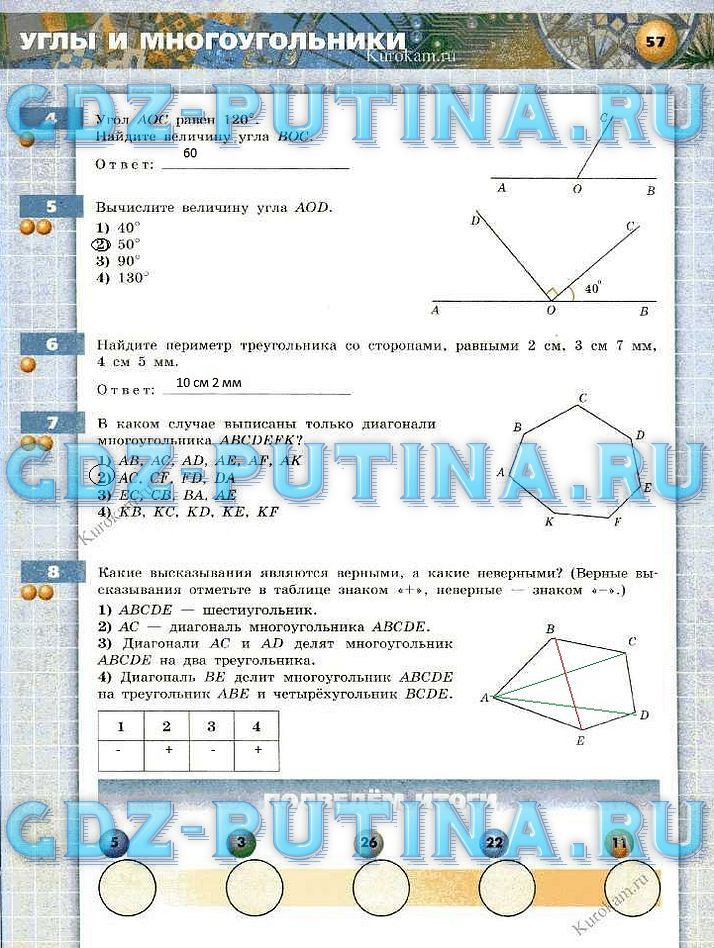 5 класс по тренажёр гдз математике бунимович