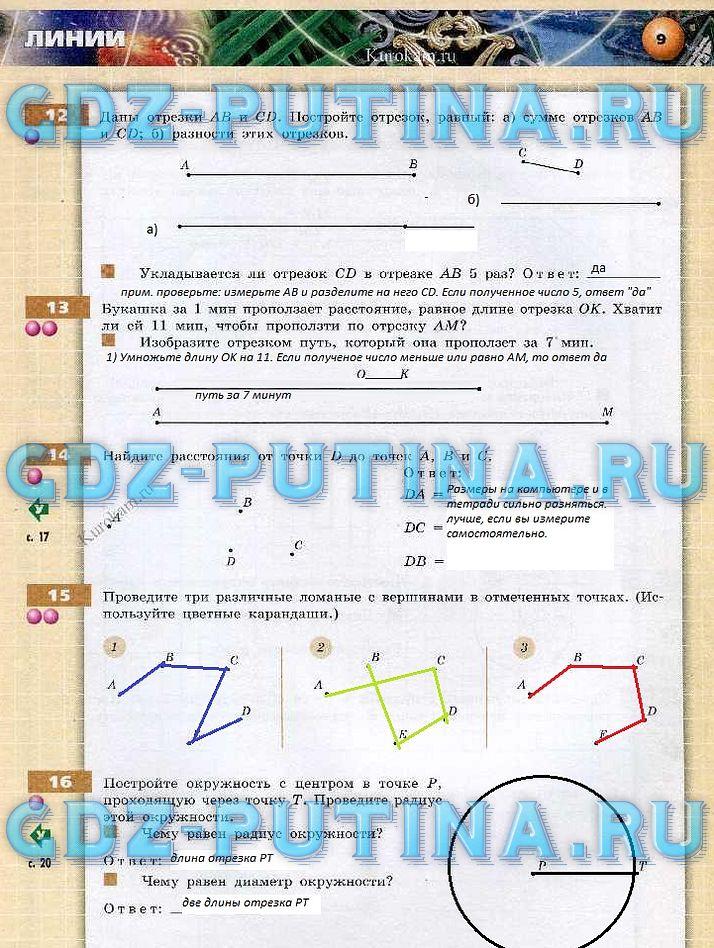 Математика 5 класс ответы бунимович учебник ответы