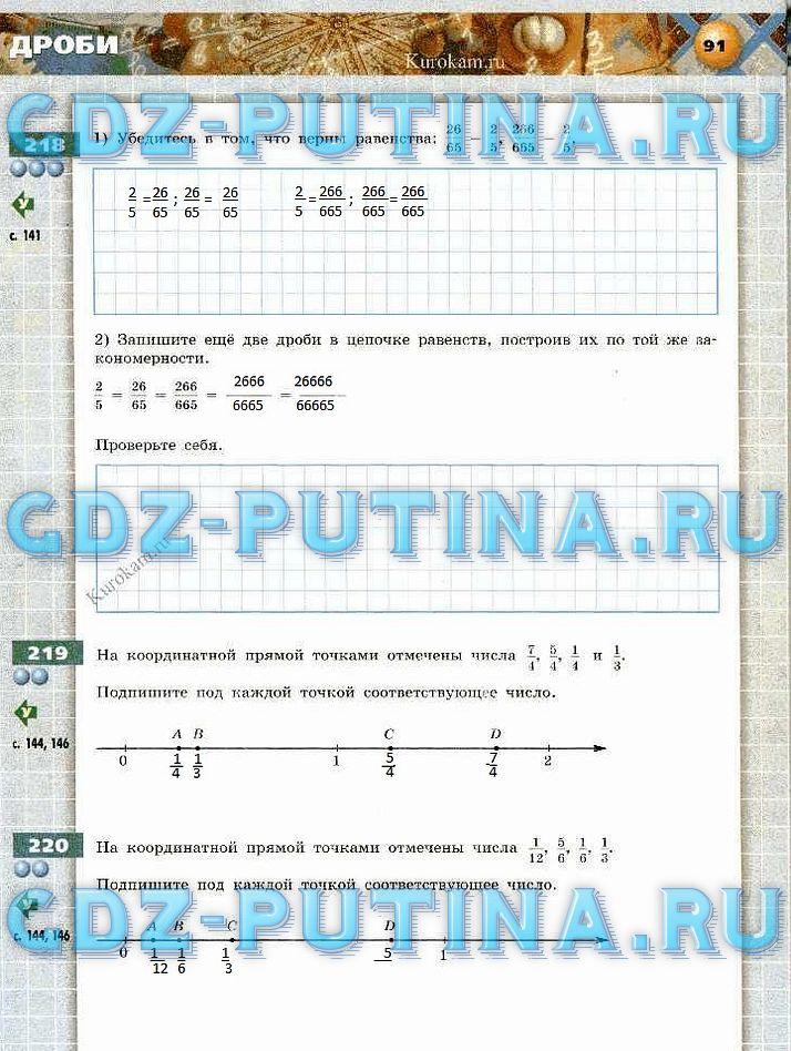 Гдз По Математике Рабочая Тетрадь Тренажер 5 Класс