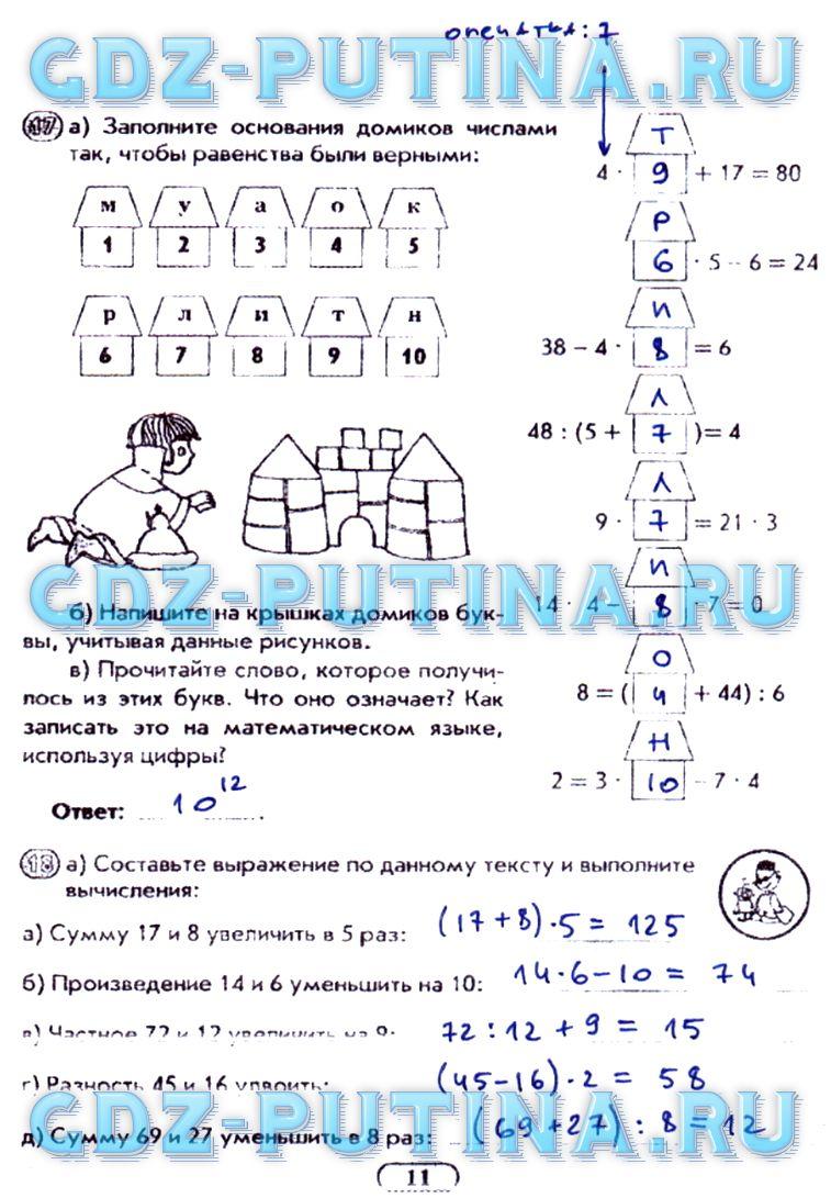 6 класс беленкова ответы онлайн