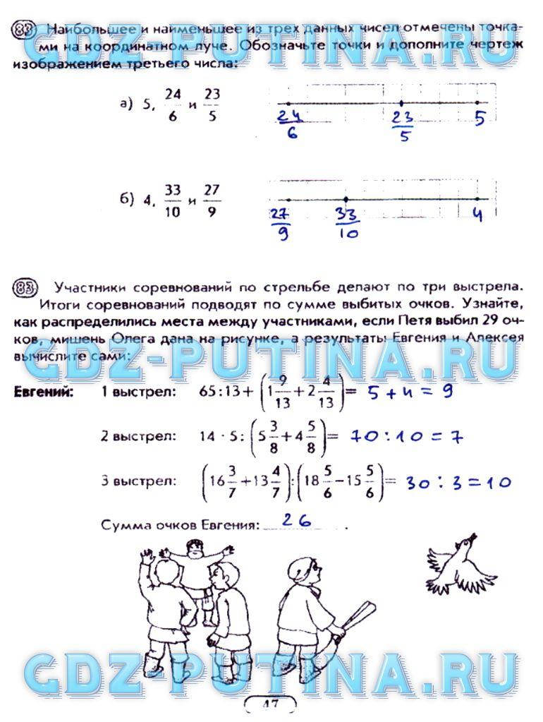 Гдз по математике 5 класс лебединцева беленкова тетрадь