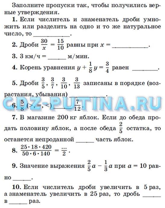 гдз по математике за 5 класс решебник и ответы