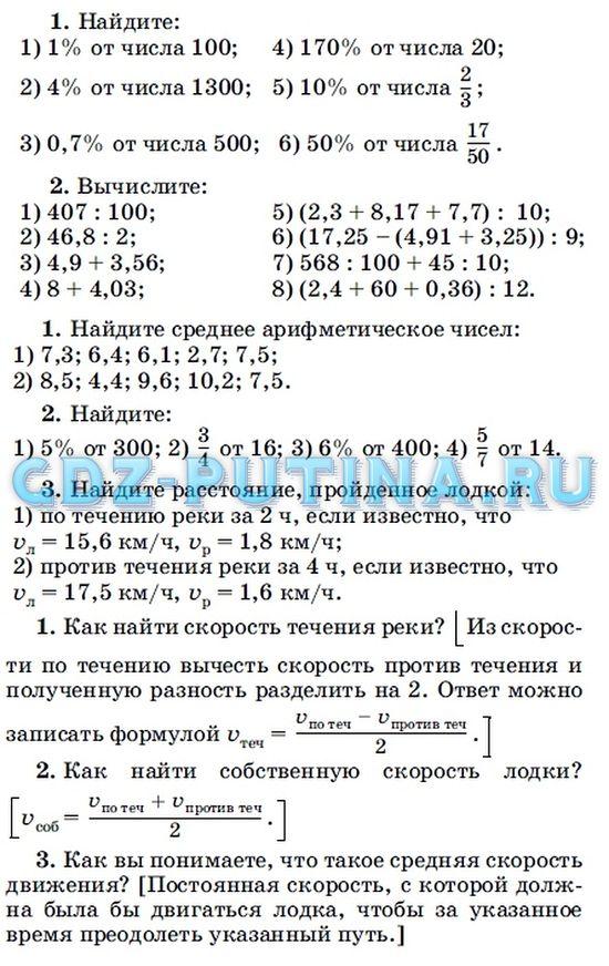 Гдз по математике 5 класс муравина учебник