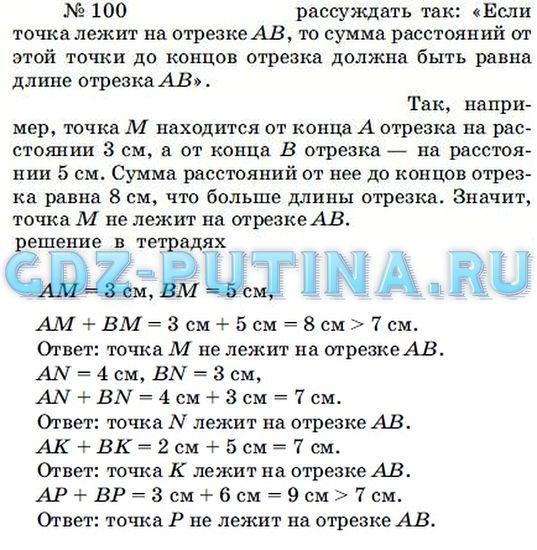 Гдз По Математике 5 Класс Муравин Муравина Учебник Все Ответы