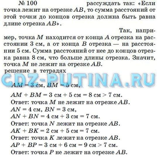ГДЗ решебник по математике 5 класс Муравин, Муравина