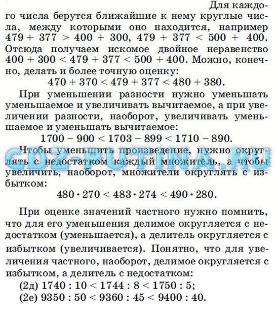 ГДЗ решебник по математике класс Муравин Муравина