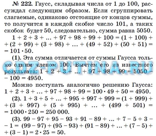 ГДЗ по математике 6 класс Муравин, Муравина
