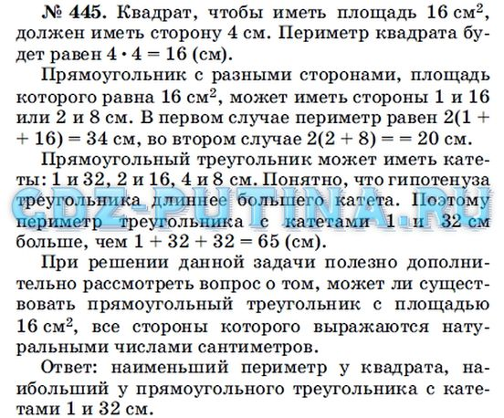 ГДЗ по математике 5 класс Муравин Г.К. ФГОС