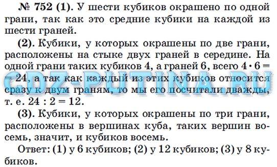 Гдз От Путина Учебник По Математике 5 Класс Муравин Муравина Учебник