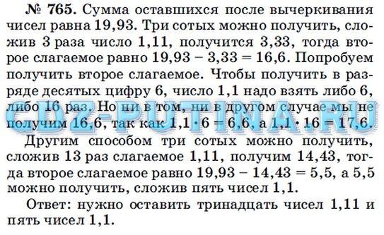 Учебник Муравина по математике Муравинава 5 класс