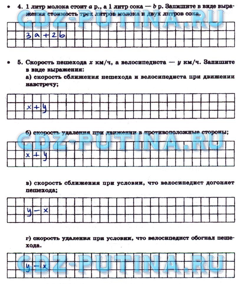 Контрольная работа по математике номер 5 5 класс виленкин ответы tp crfxbdfybz