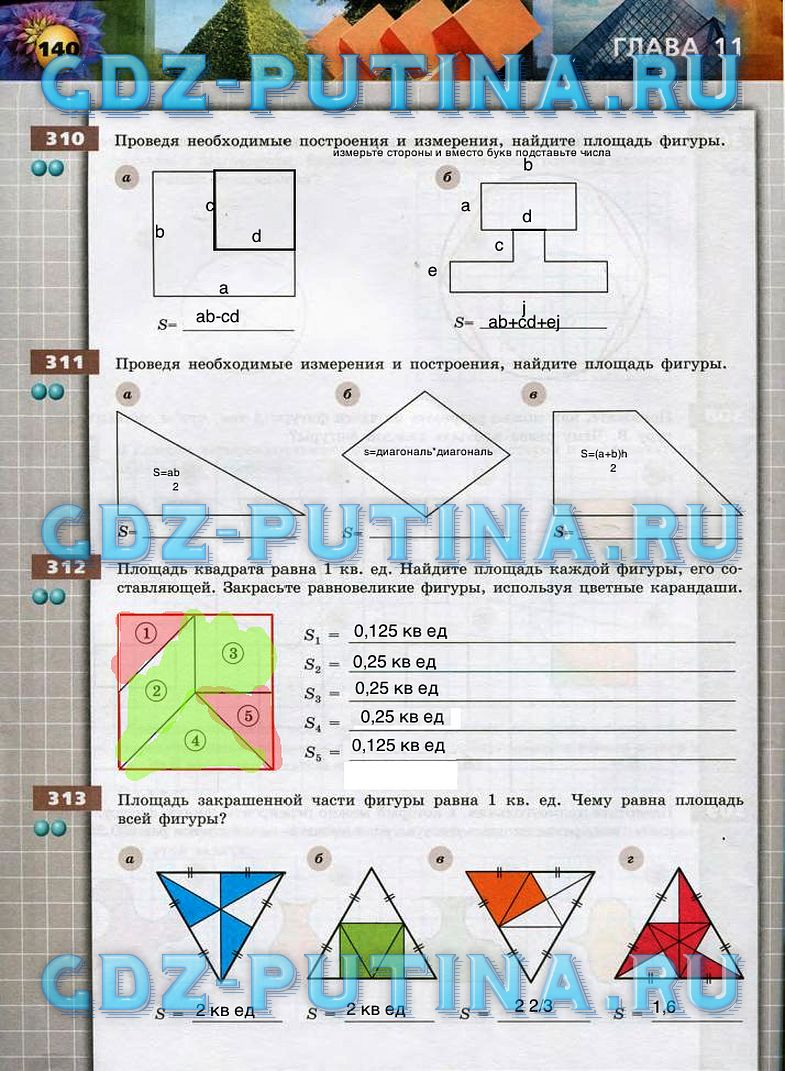математике класса тетрадь решебник тренажер по 6