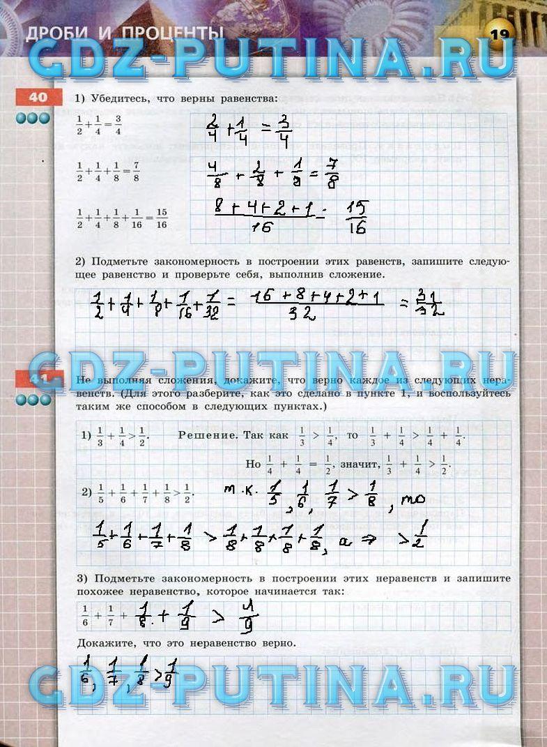 Гдз по математике 5 класс в экзаменаторе проверочная работа номер2 кондакова по новой программе