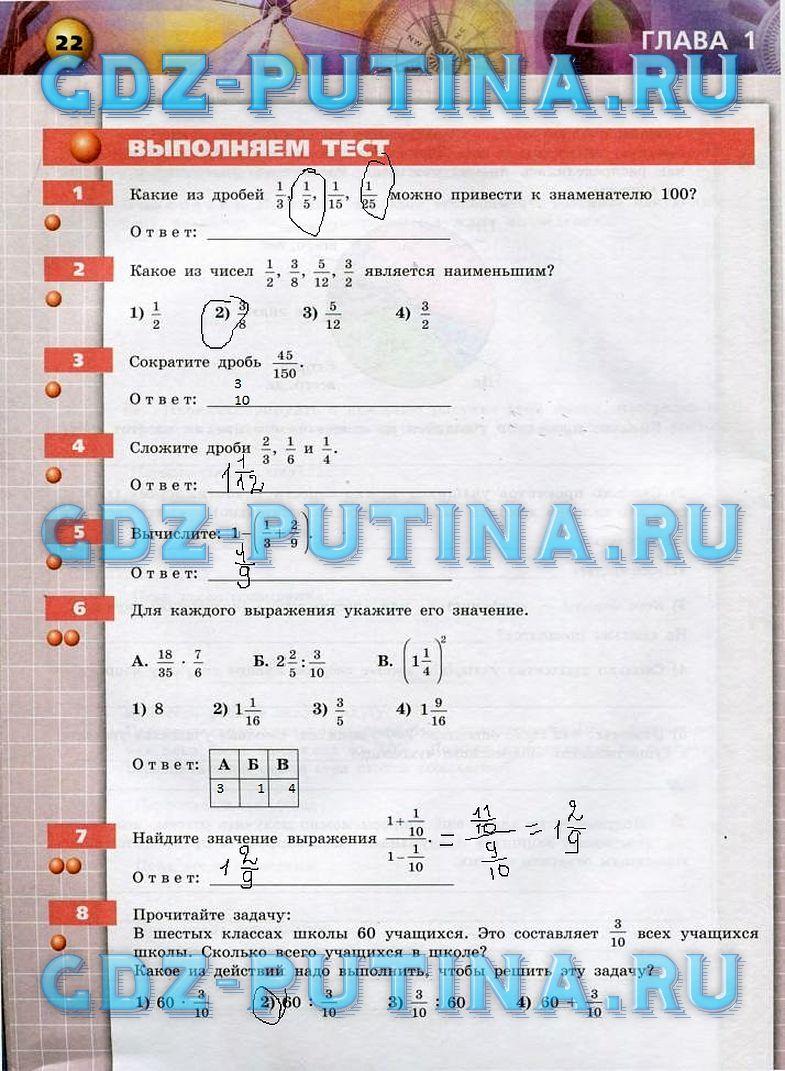 Решебник от Путина Математика Задачник Бунимович 5 Класс