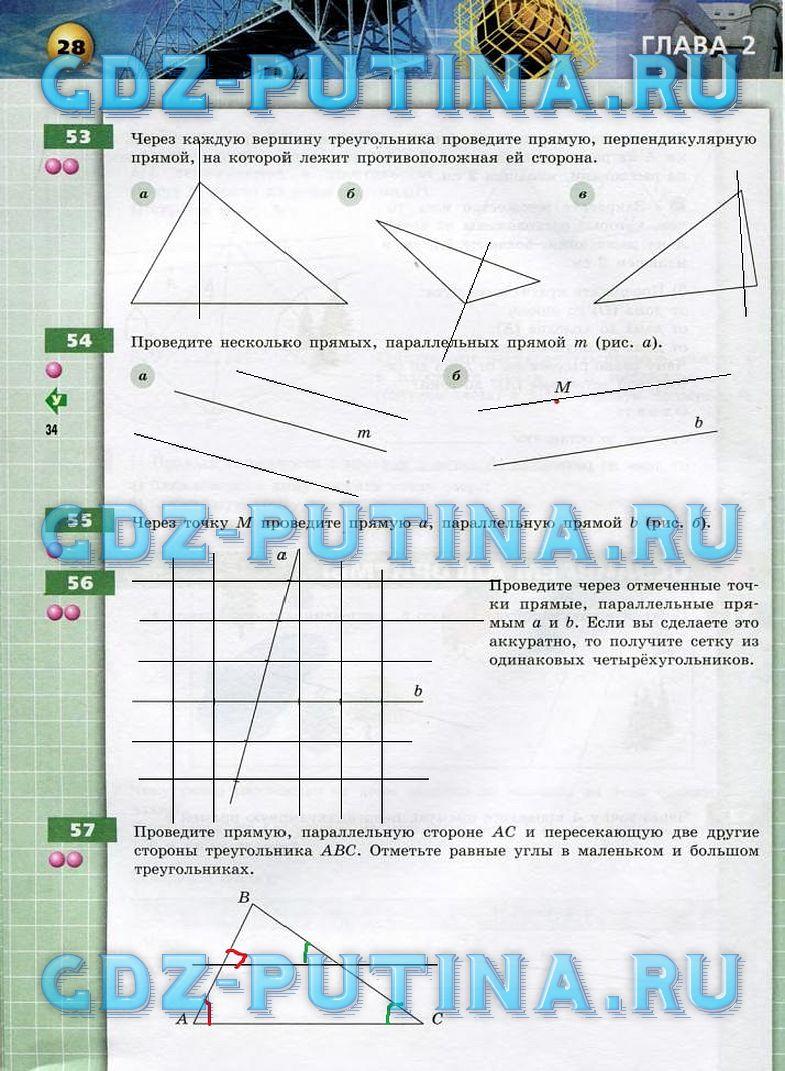 Гдз и Решебник по Математике 6 Класс Тетрадь Тренажер