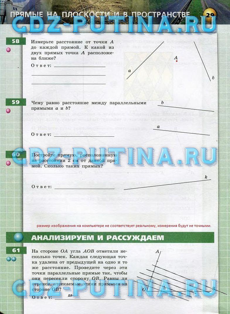 Математика 6 класс бунимович решебник тренажер