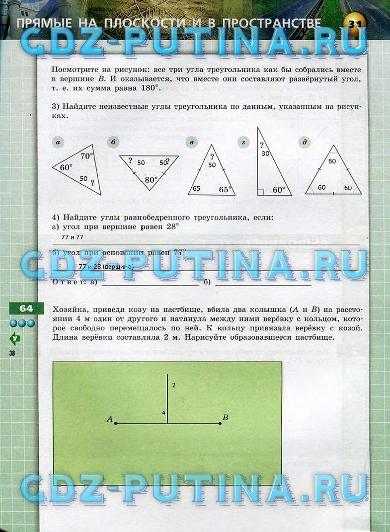 Академический Школьный Учебник По Математике 6 Класс Решебник Дорофеев