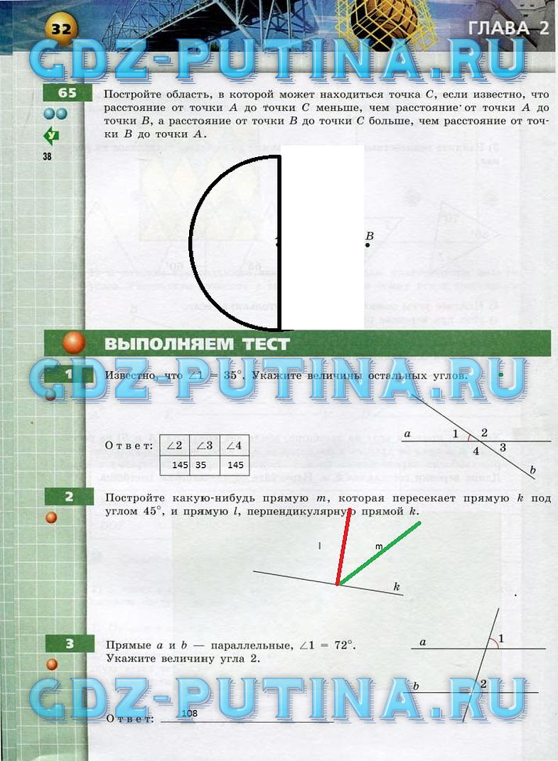 Гдз по математике 6 класса бунимович тетрадь тренажер