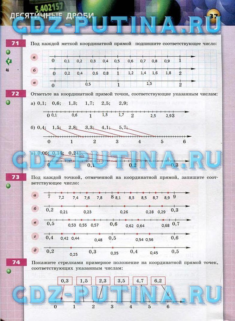 Гдз по математике шестой класс бунимович учебник